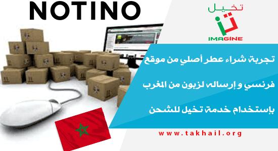 تجربة شراء عطر أصلي من موقع فرنسي و إرساله لزبون من المغرب بإستخدام خدمة تخيل للشحن