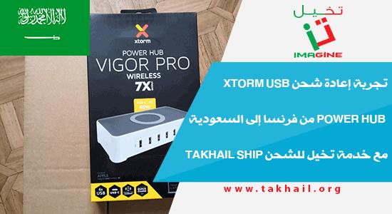 تجربة إعادة شحن Xtorm USB Power Hub من فرنسا إلى السعودية مع خدمة تخيل للشحن Takhail ship